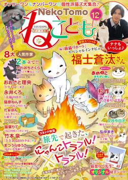 ねことも vol.58-電子書籍