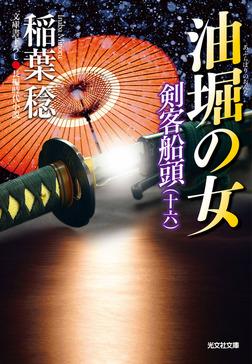 油堀の女~剣客船頭(十六)~-電子書籍