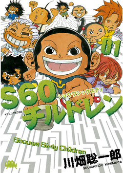 S60チルドレン(1)-電子書籍