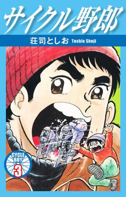 サイクル野郎 3-電子書籍