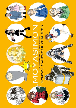 農大スクールカレンダー 2014-2015-電子書籍