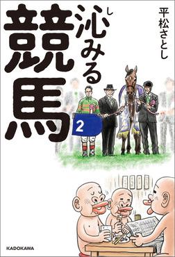 沁みる競馬-電子書籍