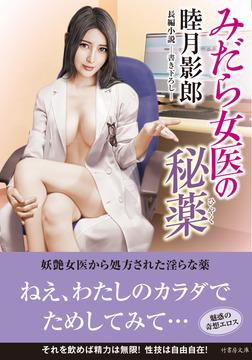 みだら女医の秘薬-電子書籍