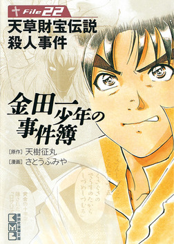 金田一少年の事件簿 File(22)-電子書籍