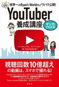 マンガでわかる YouTuber養成講座 世界一のRyan's Worldのノウハウ公開!(講談社)