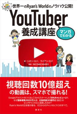 マンガでわかる YouTuber養成講座 世界一のRyan's Worldのノウハウ公開!-電子書籍