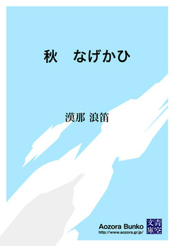 秋 なげかひ-電子書籍