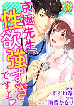 京極先生、性欲強すぎですよ(分冊版) 【第3話】-電子書籍