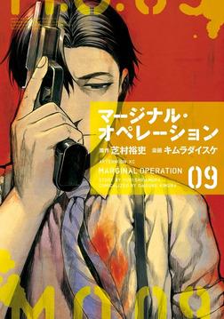 マージナル・オペレーション(9)-電子書籍