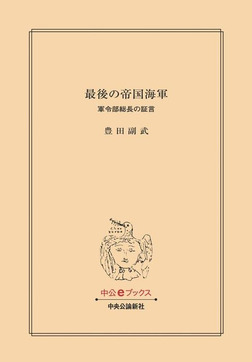 最後の帝国海軍 軍令部総長の証言-電子書籍