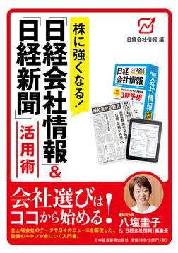 株に強くなる日経会社情報&日経新聞活用術-電子書籍