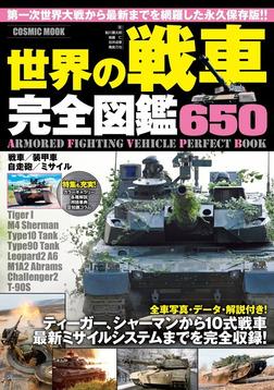 世界の戦車完全図鑑650-電子書籍