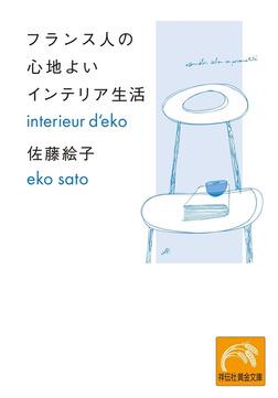 フランス人の心地よいインテリア生活-電子書籍