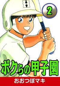 ボクらの甲子園 (2)
