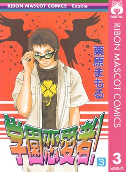 学園恋愛者! 3-電子書籍