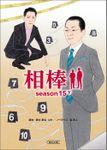 相棒(朝日新聞出版)