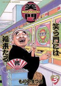 WARAKADO―笑門― 笑う門には福来たる(3)