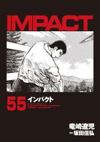 インパクト 55