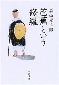 芭蕉という修羅(新潮文庫)-電子書籍