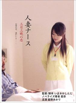 劇場版『人妻ナース 三日三晩の恋』―――お前の中、温かいよ・・・(レジェンド文庫)-電子書籍