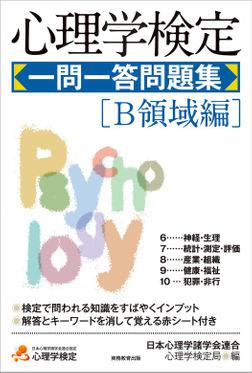 心理学検定 一問一答問題集[B領域編]-電子書籍