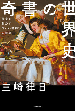 """奇書の世界史 歴史を動かす""""ヤバい書物""""の物語-電子書籍"""