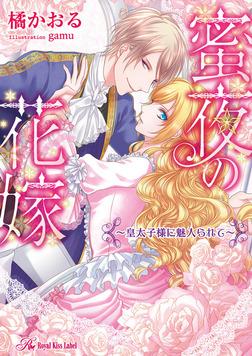 蜜夜の花嫁 ―皇太子様に魅入られて―【SS付】【イラスト付】-電子書籍