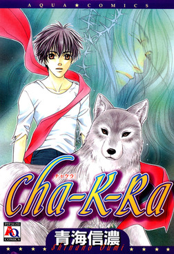 Cha-K-Ra-電子書籍