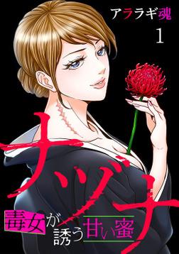 ナヅナ~毒女が誘う甘い蜜~(1)-電子書籍