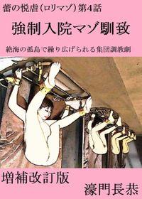 強制入院マゾ馴致(増補改訂版)