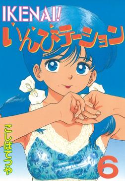 IKENAI!いんびテーション(6)-電子書籍