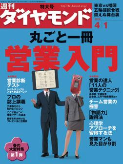 週刊ダイヤモンド 06年4月1日号-電子書籍