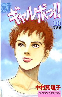 新ギャルボーイ!(10)-電子書籍