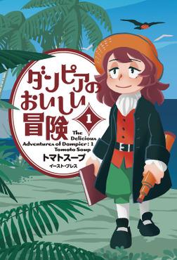 ダンピアのおいしい冒険 1-電子書籍