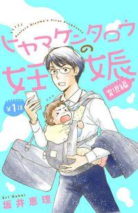 ヒヤマケンタロウの妊娠 育児編 分冊版(1)