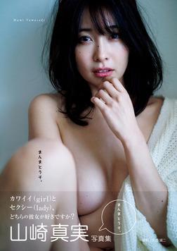 山崎真実写真集『まんまとうそ。』-電子書籍