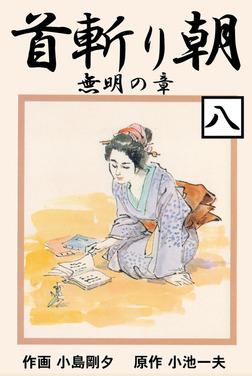 首斬り朝(8)-電子書籍