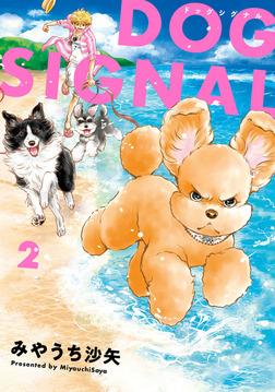 DOG SIGNAL 2-電子書籍