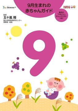9月生まれの赤ちゃんガイド-電子書籍