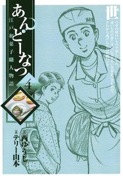 あんどーなつ 江戸和菓子職人物語(4)【期間限定 無料お試し版】-電子書籍