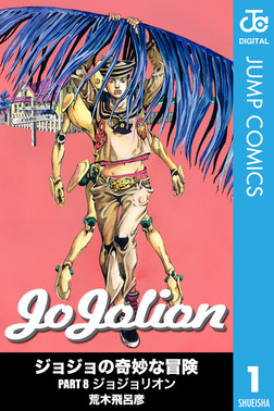ジョジョの奇妙な冒険 第8部 モノクロ版 1-電子書籍