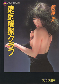 東京蜜猟クラブ-電子書籍