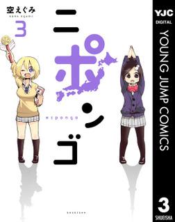 ニポンゴ 3-電子書籍