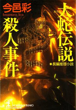 大蛇伝説殺人事件-電子書籍