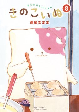 きのこいぬ(8)【電子限定特典ペーパー付き】-電子書籍