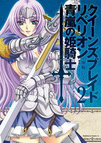 クイーンズブレイド リベリオン 青嵐の姫騎士(2)
