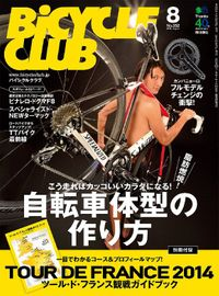 BiCYCLE CLUB 2014年8月号 No.352