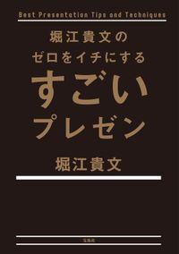 堀江貴文のゼロをイチにするすごいプレゼン(宝島社)
