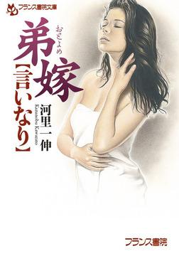 弟嫁【言いなり】-電子書籍