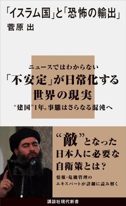 「イスラム国」と「恐怖の輸出」-電子書籍